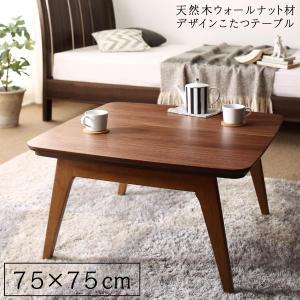 天然木ウォールナット材 北欧デザインこたつテーブル new! 【Lumikki】ルミッキ/正方形(75×75)|y-syo-ei