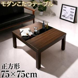 アーバンモダンデザインこたつテーブル【GWILT】グウィルト/正方形(75×75)|y-syo-ei