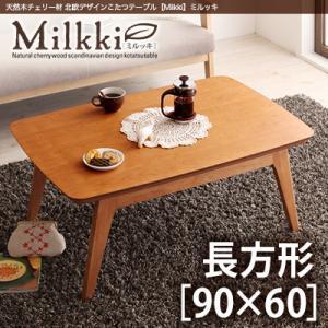 天然木チェリー材 北欧デザインこたつテーブル 【Milkki】ミルッキ/長方形(90×60)|y-syo-ei