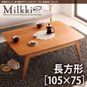 天然木チェリー材 北欧デザインこたつテーブル 【Milkki】ミルッキ/長方形(105×75)|y-syo-ei