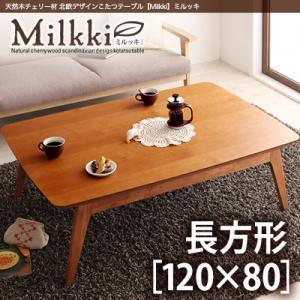 天然木チェリー材 北欧デザインこたつテーブル 【Milkki】ミルッキ/長方形(120×80)|y-syo-ei