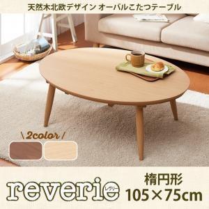 こたつテーブル 楕円形 105×75 こたつ テーブル 北欧デザイン オーバルこたつテーブル レヴリー 天然木 オーク ウォールナット 木目 家具調こたつ|y-syo-ei