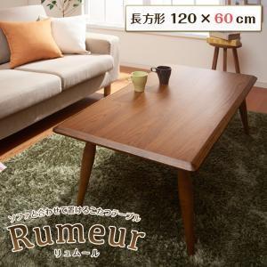 こたつテーブル 長方形 120×60 こたつ テーブル 天然木 北欧デザインソファと合わせて置けるこたつテーブル リュムール 天然木 オーク 家具調こたつ|y-syo-ei