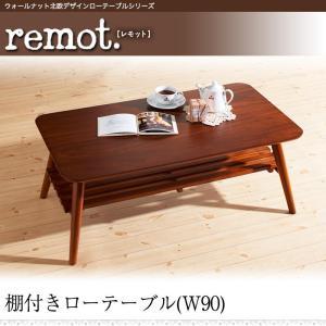 ウォールナット北欧デザインローテーブルシリーズ【remot.】レモット 棚付ローテーブル(W90) y-syo-ei