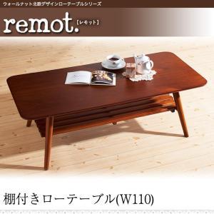 ウォールナット北欧デザインローテーブルシリーズ【remot.】レモット 棚付ローテーブル(W110) y-syo-ei