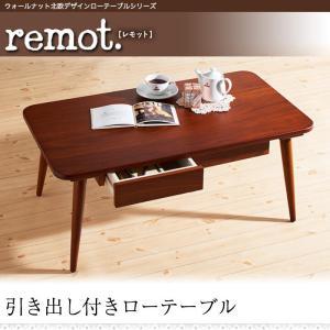 ウォールナット北欧デザインローテーブルシリーズ【remot.】レモット 引出し付ローテーブル y-syo-ei