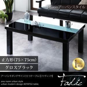 こたつテーブル 正方形 75×75 グロスブラック アーバンモダンデザインこたつテーブル Fadic ファディック 薄型ヒーター 暖房器具 ローテーブル y-syo-ei