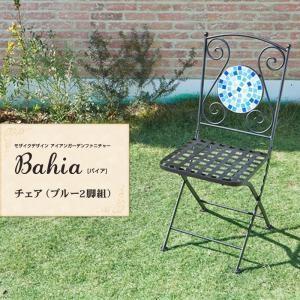 モザイクデザイン アイアンガーデンファニチャー【Bahia】バイア/チェア(ブルー2脚組)|y-syo-ei