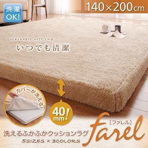 ラグマット 洗えるカバー ラグ マット 極厚40mm 滑り止め付き 140×200cm|y-syo-ei