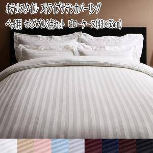 ストライプサテンカバーリング ベッド用セット セミダブルサイズ掛布団カバー:170×210cm全開フ...