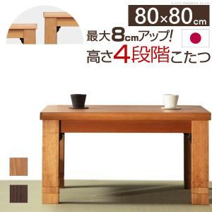 国産 日本製 こたつ テーブル 正方形 炬燵 コタツ 4段階高さ調節 折れ脚 折脚 脚折れ 80x80cm おしゃれ 北欧 人気 シンプル 暖房機器 高級感 継ぎ脚|y-syo-ei
