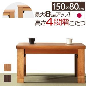 国産 日本製 こたつ テーブル 長方形 炬燵 コタツ 4段階高さ調節 折れ脚 折脚 脚折れ 150×80cm おしゃれ 北欧 人気 シンプル 暖房機器 高級感 継ぎ脚|y-syo-ei