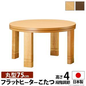 国産 日本製 こたつ フラットヒーター 天然木 丸型こたつ 径75cm こたつテーブル 円形 高さ4段階調節つき 継ぎ脚 ちゃぶ台 木製 炬燵 ローテーブル|y-syo-ei