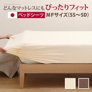 どんなマットでもぴったりフィット スーパーフィットシーツ ベッド用MFサイズ(S〜SD) シーツ ボックスシーツ 日本製|y-syo-ei