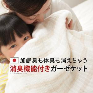 ガーゼケット シングル 日本製 消臭機能付き トルチェーレフレッシュ 140×190cm|y-syo-ei