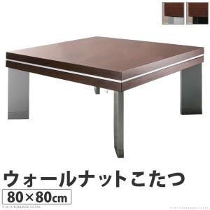 日本製 国産 こたつ テーブル 正方形 炬燵 コタツ ウォールナットこたつ 80×80cm 天然木 高さ調節 高さ調整 継ぎ脚 継脚 こたつテーブル おしゃれ 北欧|y-syo-ei