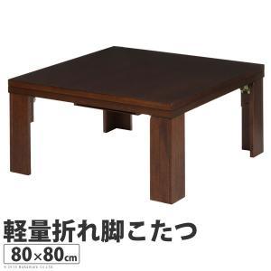 日本製 国産 こたつ テーブル 正方形 軽量折れ脚 折脚 脚折れ こたつ 80x80cm こたつテーブル 天然木 コード収納 おしゃれ 北欧 人気 家具調こたつ|y-syo-ei