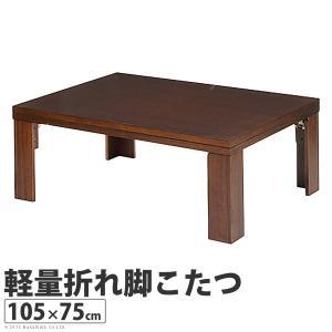 日本製 国産 こたつ テーブル 長方形 軽量折れ脚 折脚 脚折れ こたつ 105x75cm こたつテーブル 天然木 コード収納 おしゃれ 北欧 人気 家具調こたつ|y-syo-ei