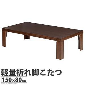 日本製 国産 こたつ テーブル 長方形 軽量折れ脚 折脚 脚折れ こたつ 150x80cm こたつテーブル 天然木 コード収納 おしゃれ 北欧 人気 家具調こたつ|y-syo-ei