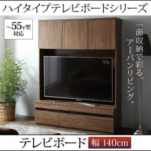 テレビボード ハイタイプ テレビ台 幅140cm 奥行き45 高さ180cm 木製 55インチ対応 木目 リビング収納|y-syo-ei