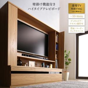 ハイタイプ TVボード TV台 テレビボード テレビ台 壁掛け 壁面 リビング収納 テレビラック TVラック 木製 木目調|y-syo-ei