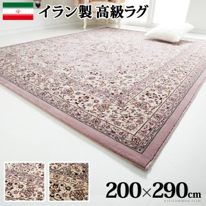 イラン製 ウィルトン織りラグ アルバーン 200x290cm|y-syo-ei