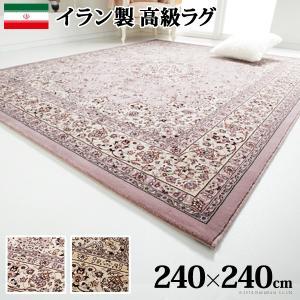 イラン製 ウィルトン織りラグ アルバーン 240x240cm|y-syo-ei