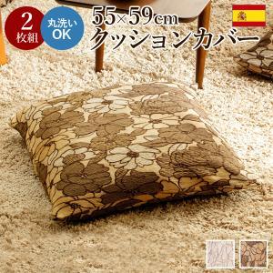 スペイン製 座布団カバー FLORES〔フロレス〕 2枚セット 座布団 カバー クッションカバー y-syo-ei