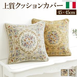 クッションカバー 45×45cm イタリア製ジャガード織りクッションカバー 〔フラワーガーデン〕 45x45cmサイズ用 花柄|y-syo-ei