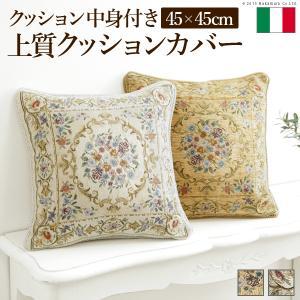 クッション 45×45cm イタリア製ジャガード織りクッションカバー 〔フラワーガーデン〕 45x45cmサイズ用 中身付き 花柄|y-syo-ei