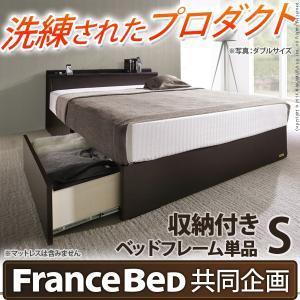【フランスベッド共同企画】オリジナルベッド アレックス シングル 引出し収納付き ベッドフレームのみ|y-syo-ei