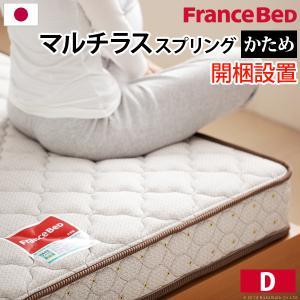 フランスベッド マルチラススーパースプリングマットレス ダブル マットレスのみ ベッド マットレス スプリング|y-syo-ei