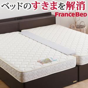 フランスベッド マットレス すきまスペーサー』寝具 収納 ベッドパッド すきまパッド y-syo-ei