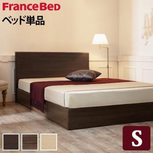 フランスベッド シングル フラットヘッドボードベッド 〔グリフィン〕 収納なし シングル ベッドフレームのみ フレーム|y-syo-ei