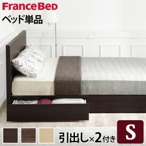 フランスベッド シングル フラットヘッドボードベッド 〔グリフィン〕 引出しタイプ シングル ベッドフレームのみ 収納|y-syo-ei