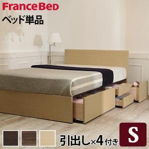 フランスベッド シングル フラットヘッドボードベッド 〔グリフィン〕 深型引出しタイプ シングル ベッドフレームのみ 収納|y-syo-ei