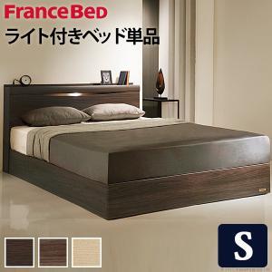 フランスベッド シングル ライト・棚付きベッド 〔グラディス〕 収納なし シングル ベッドフレームのみ フレーム|y-syo-ei