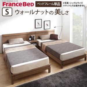 フランスベッド シングル ウォールナット天然木 フラットヘッドボード〔オースティン〕 シングル ベッドフレームのみ フレーム|y-syo-ei