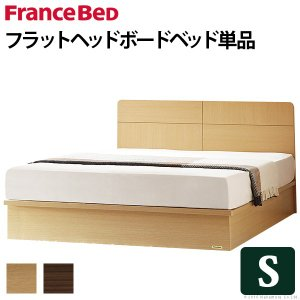 フランスベッド シングル 収納付きフラットヘッドボードベッド 〔オーブリー〕 ベッド下収納なし シングル ベッドフレームのみ フレーム|y-syo-ei