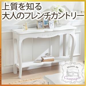 コンソールテーブル 白 メゾンドゥカンパーニュ コンソール 幅110cm 猫脚|y-syo-ei