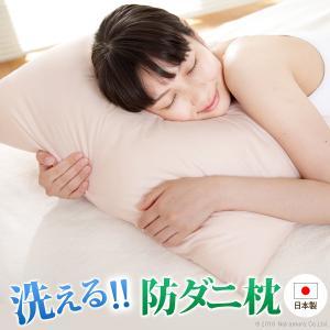 枕 日本製 いつも清潔!洗える 防ダニ枕 コンフォール 43×63cm|y-syo-ei