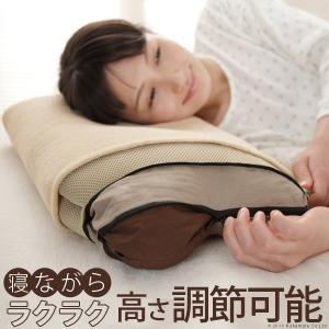 安眠枕 洗える 日本製 寝ながら高さ調節サラサラ枕 ラクーナ カバー付 35×50cm|y-syo-ei