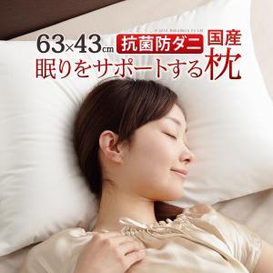 枕 低反発 リッチホワイト寝具シリーズ 新触感サポート枕 63x43cm 洗える|y-syo-ei