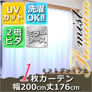 UVカット・2倍ヒダミラーレースカーテン ミストプレミアム 1枚組 幅200丈176|y-syo-ei
