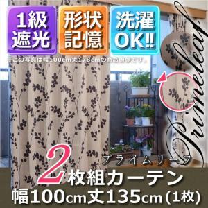1級遮光・形状記憶カーテン2枚組 プライムリーフ 幅100丈135 ベージュ|y-syo-ei