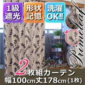 1級遮光・形状記憶カーテン2枚組 プライムリーフ 幅100丈178 ベージュ|y-syo-ei