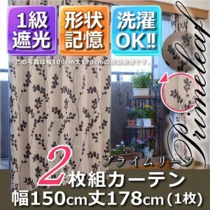 1級遮光・形状記憶カーテン2枚組 プライムリーフ 幅150丈178 ベージュ|y-syo-ei