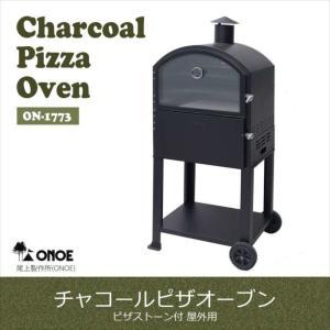 尾上製作所(ONOE) チャコールピザオーブン ピザストーン付 屋外用 ON-1773 y-syo-ei