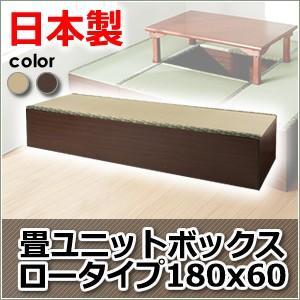 【日本製】畳ユニットボックス ロータイプ180x60ブラウン