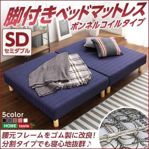 ベッド 脚付きマットレスベッド セミダブルベッド 分割式タイ...